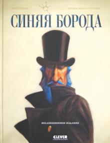 Шарль Перро - Синяя Борода обложка книги