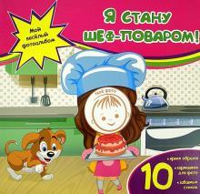 Я стану шеф-поваром!