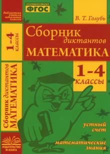 Математика. 1-4 классы. Сборник диктантов. ФГОС