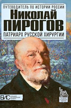 Путеводитель по истории России