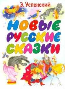 Новые русские сказки - Эдуард Успенский