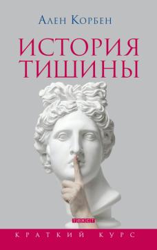 История тишины от эпохи Возрождения до наших дней