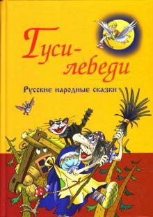 Русские народные сказки. Гуси-лебеди