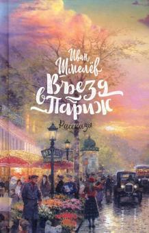 Въезд в Париж - Иван Шмелев