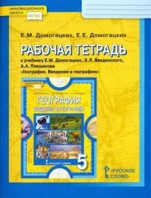 География. 5 класс. Рабочая тетрадь к учебнику Е. М. Домогацких и др. ФГОС