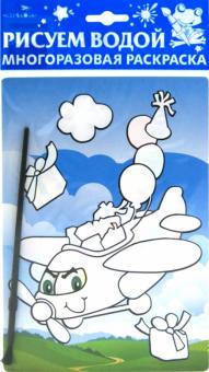 Водная раскраска на картоне Самолет. Пароход