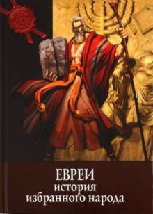 Тайны истории. Евреи: история избранного народа