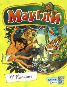 Открой книгу! Маугли