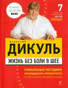Жизнь без боли в шее - Валентин Дикуль