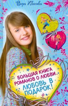 Большая книга романов для девочек. Любовь в подарок! - Вера Иванова