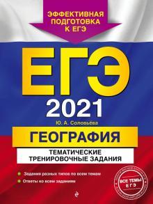 ЕГЭ 2021 География. Тематические тренировочные задания
