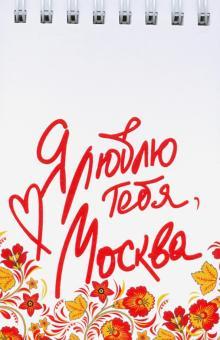 """Блокнот """"Москва. Я люблю тебя, Москва"""" (72х105 мм)"""