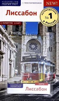 Лиссабон, c картой