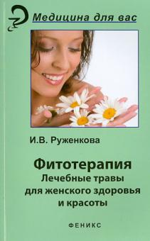 Фитотерапия. Лекарственные травы для женского здоровья