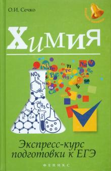 Химия. Экспресс-курс подготовки к ЕГЭ