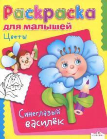 """Книга: """"Раскраска для малышей: Цветы. Синеглазый василек ..."""