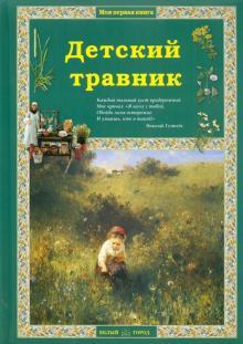 Детский травник - Ольга Колпакова
