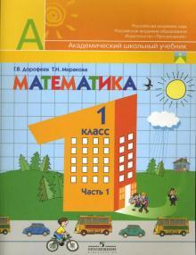 Математика. Учебник для 1 класса начальной школы. В 2-х частях - Дорофеев, Миракова