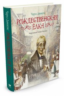 Диккенс Чарльз электронные книги, биография. | 330x220