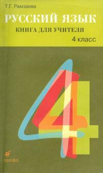 Русский язык. 4 класс. Книга для учителя