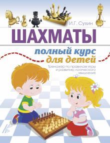 Шахматы. Полный курс для детей - Игорь Сухин