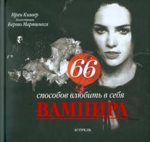 66 способов влюбить в себя вампира - Ирен Клавер
