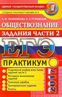 ЕГЭ 2017. Обществознание. Подготовка к выполнению заданий части 2 - Лазебникова, Рутковская