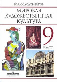 Человек в мировой художественной культуре: Учебник-хрестоматия для 9 класса