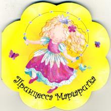 Принцесса Маргаритка - Лайза Риган