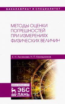 Методы оценки погрешностей при измерениях физических величин. Учебно-методическое пособие