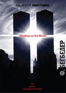 Windows on the World - Фредерик Бегбедер