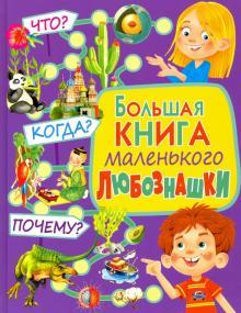 Большая книга маленького любознашки. Что? Когда? Почему?
