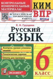 КИМ ВПР. Русский язык. 6 класс. ФГОС