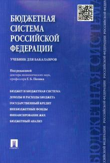 Бюджетная система Российской Федерации. Учебник для бакалавров