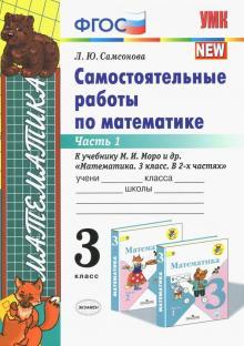 Математика. 3 класс. Самостоятельные работы к учебнику М.И. Моро. Часть 1. ФГОС