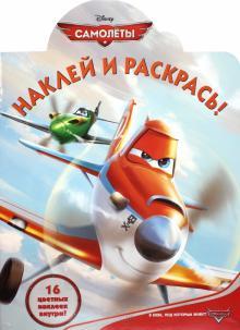 Самолеты. Наклей и раскрась! (№1366)