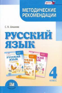 Русский язык. 4 класс. Методические рекомендации. ФГОС
