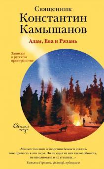 Адам, Ева и Рязань. Записки о русском пространстве