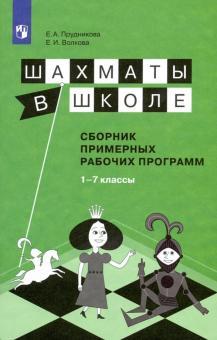 Шахматы в школе. 1-7 классы. Сборник примерных рабочих программ. ФГОС