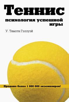 Теннис. Психология успешной игры