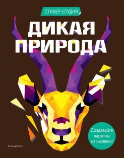 Карен Сид - Дикая природа (+ более 800 арт-стикеров) обложка книги