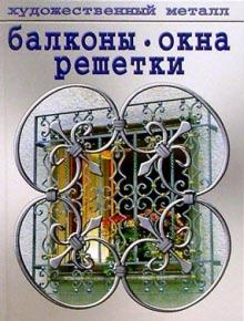 Балконы, окна,  решетки.