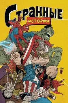 Marvel. Странные истории