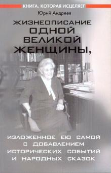 Жизнеописание одной великой женщины, изложенное ею самой с добавлением исторических событий
