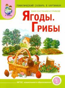 Тематический словарь в картинках. Мир растений и грибов. Том 2. Грибы. Ягоды