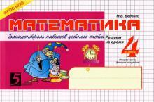 Математика: Блиц-контроль знаний: 4 класс. 2-е полугодие. ФГОС
