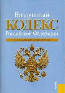 Воздушный кодекс РФ на 15.09.10