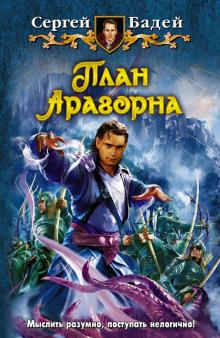 План Арагорна - Сергей Бадей