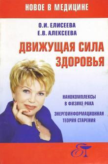 Движущая сила здоровья - Елисеева, Алексеева