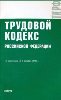 Трудовой кодекс РФ на 01.12.09